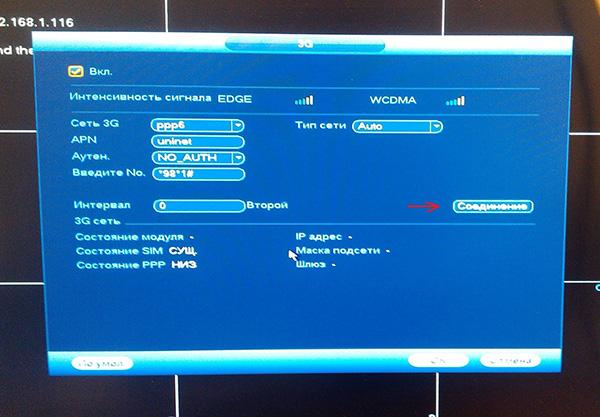 Настройка 3G-подключения: соединение
