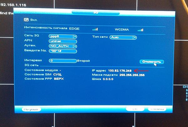 Настройка 3G-подключения: назначен адрес